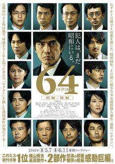 「64-ロクヨン-」ポスタービジュアル (c)2016 映画「64」製作委員会