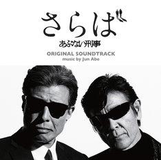 「さらば あぶない刑事」オリジナル・サウンドトラック ジャケット画像