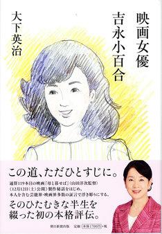 「映画女優 吉永小百合」書影