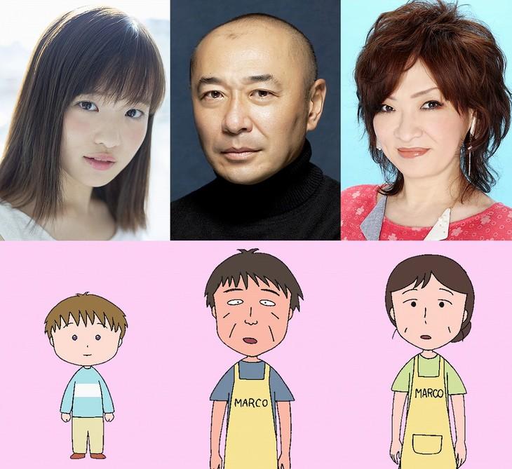 「映画ちびまる子ちゃん イタリアから来た少年」ゲスト声優。上段左から森迫永依、高橋克実、清水ミチコ。