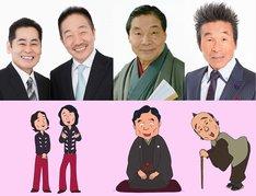 「映画ちびまる子ちゃん イタリアから来た少年」ゲスト声優。上段左から中田カウス・ボタン、笑福亭仁鶴、間寛平。