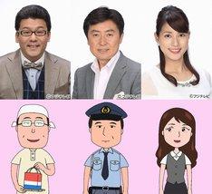 「映画ちびまる子ちゃん イタリアから来た少年」ゲスト声優。上段左から軽部真一、笠井信輔、永島優美。