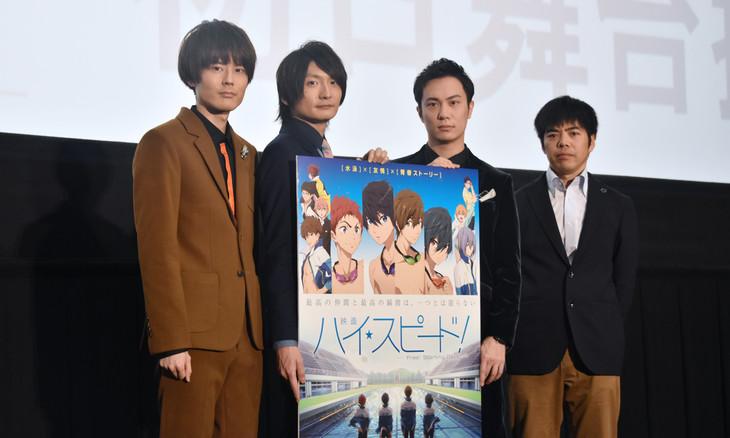 左から、桐嶋郁弥役の内山昂輝、七瀬遙役の島崎信長、橘真琴役の鈴木達央、監督の武本康弘。