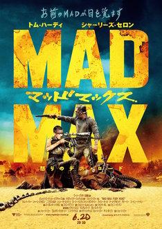 「マッドマックス 怒りのデス・ロード」ポスタービジュアル (c)2015 VILLAGE ROADSHOW FILMS (BVI) LIMITED
