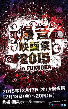 「爆音映画祭 2015 in 福岡」