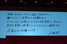 「Yahoo!検索大賞 2015」にて女優部門に選ばれた広瀬すずの直筆メッセージ。