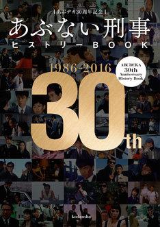 「あぶデカ30周年記念 あぶない刑事ヒストリーBOOK 1986→2016」表紙画像