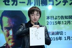 """「セガールを漢字1文字で例えると?」という質問に""""流""""と回答する羽田圭介。"""