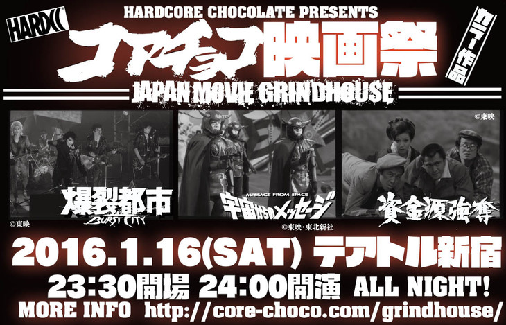 「コアチョコ映画祭 -HARDCORE CHOCOLATE GRINDHOUSE-」