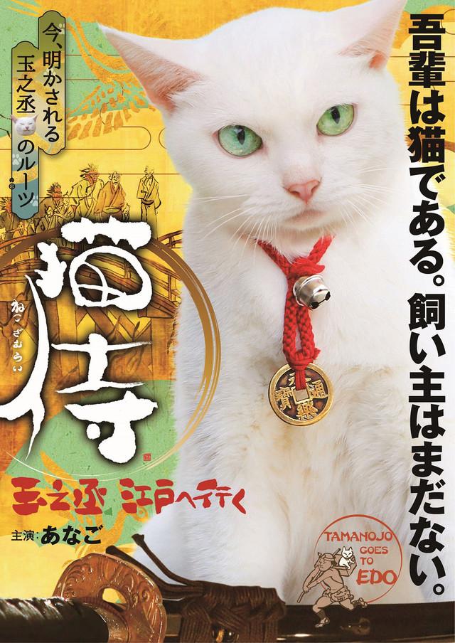 スペシャルドラマ「猫侍 玉之丞、江戸へ行く」