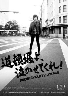 「道頓堀よ、泣かせてくれ! DOCUMENTARY of NMB48」キービジュアル