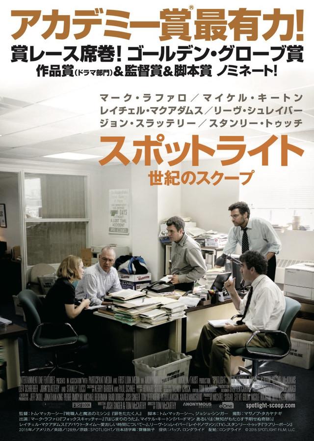 「スポットライト 世紀のスクープ」ティザービジュアル (c)2015 SPOTLIGHT FILM, LLC