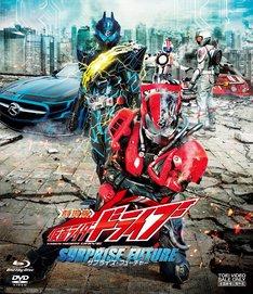 「劇場版 仮面ライダードライブ サプライズ・フューチャー」Blu-ray+DVDセットのジャケット。