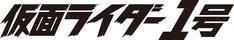「仮面ライダー1号」ロゴ (c)「仮面ライダー1号」製作委員会 (c)石森プロ・テレビ朝日・ADK・東映