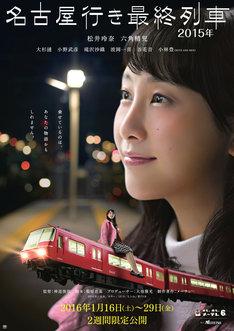 「名古屋行き最終列車」