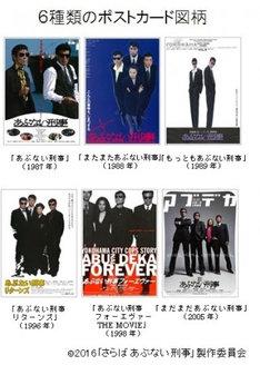 劇場版「あぶない刑事」シリーズ歴代6作品の特製ポストカード。
