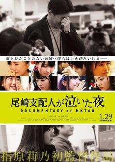 「尾崎支配人が泣いた夜 DOCUMENTARY of HKT48」ポスタービジュアル (c)2016「DOCUMENTARY of HKT48」製作委員会