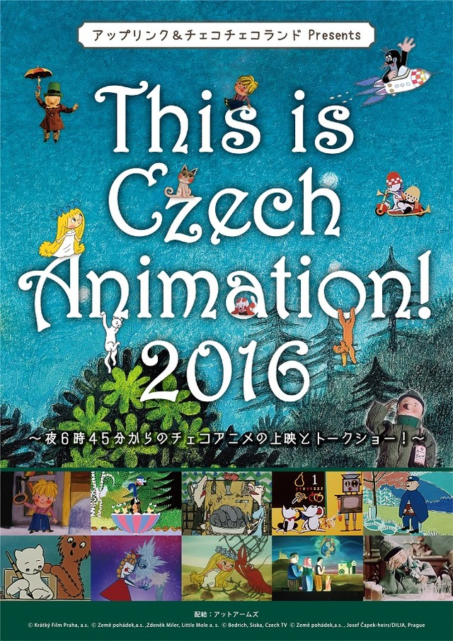 「This is チェコアニメ!2016~チェコでは18時45分にアニメを観るのです!~」チラシ
