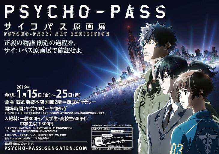 「PSYCHO-PASS サイコパス原画展」ポスタービジュアル