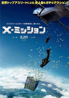 「X-ミッション」チラシ