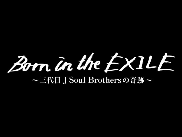 「Born in the EXILE ~三代目 J Soul Brothersの奇跡~」ロゴ (c)2016「Born in the EXILE」製作委員会