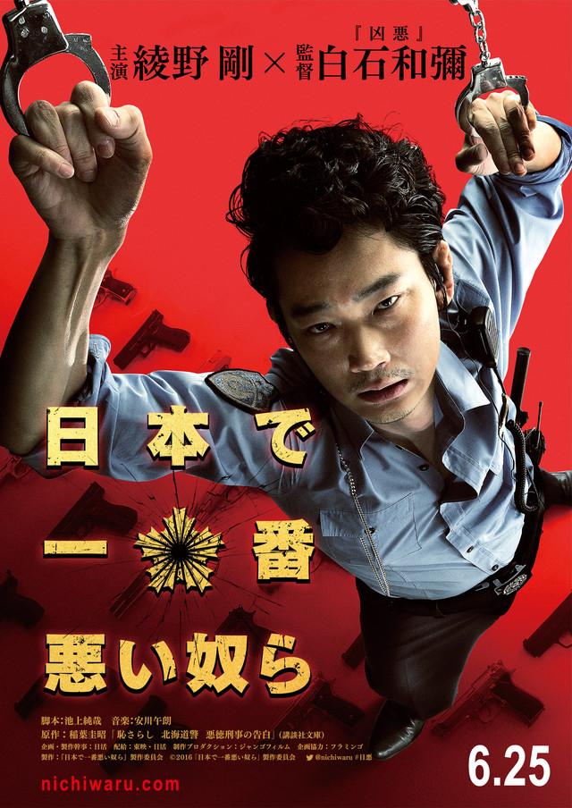 「日本で一番悪い奴ら」ポスタービジュアル (c)2016「日本で一番悪い奴ら」製作委員会