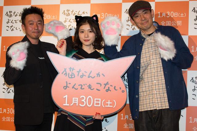 「猫なんかよんでもこない。」プレミア試写会舞台挨拶の様子。左から山本透、松岡茉優、杉作。