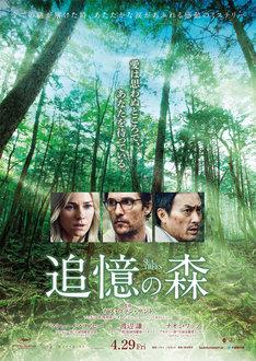 「追憶の森」ポスタービジュアル