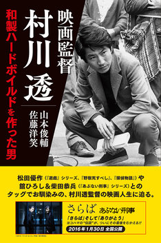「映画監督 村川透 和製ハードボイルドを作った男」書影