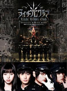 「ライチ☆光クラブ」公式メイキングブック