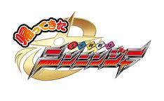 Vシネマ「帰ってきた手裏剣戦隊ニンニンジャー ニンニンガールズ VS ボーイズ FINAL WARS」ロゴ