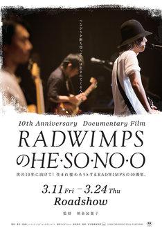 """「RADWIMPSのHESONOO Documentary Film」キーアート (c)2016""""HESONOO""""FILM PARTNERS"""