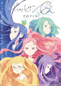 「ポッピンQ」ティザービジュアル (c)東映アニメーション / project PQ Partners 2016