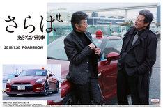 「1/24 あぶない刑事 No.33 さらば あぶない刑事 R35 GT-R」パッケージ