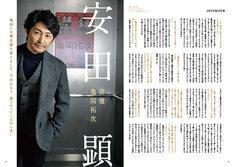 「映画『俳優 亀岡拓次』オフィシャルブック」より。