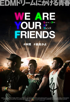 「WE ARE YOUR FRIENDS ウィー・アー・ユア・フレンズ」ポスタービジュアル (c)2015 STUDIOCANAL S.A. All Rights Reserved.