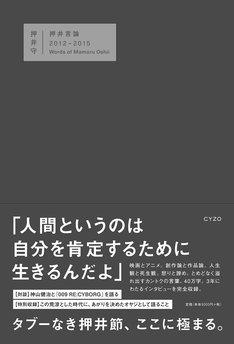「押井言論 2012-2015」表紙