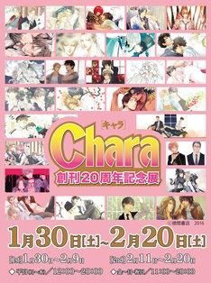 「Chara創刊20周年記念展」前期は1月30日から2月9日、後期は2月11日から2月20日まで開催。