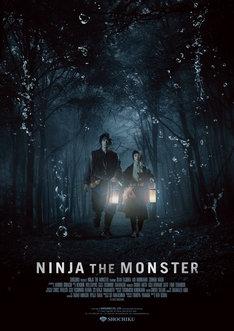 「NINJA THE MONSTER」海外用キービジュアル (c)2015 松竹