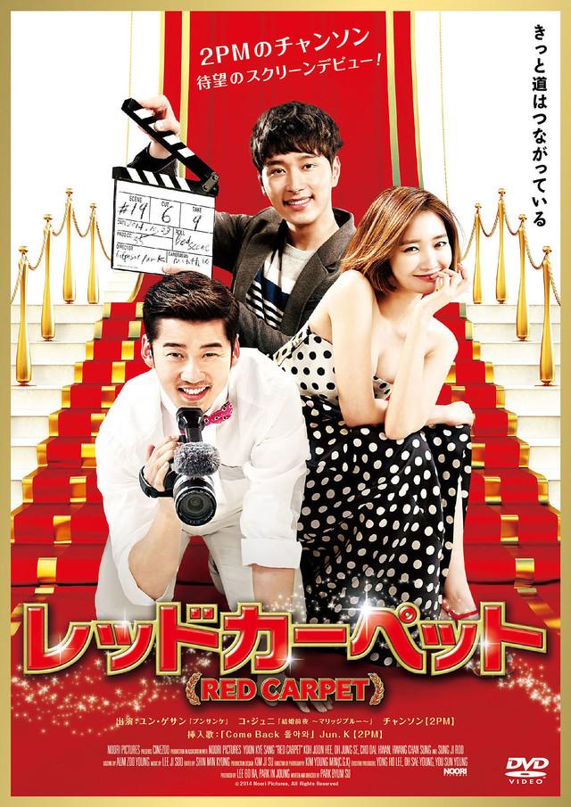 「レッドカーペット」Blu-rayジャケット (c)2014 Noori Pictures, All Rights Reserved.