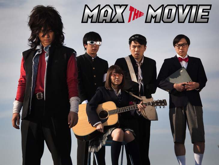 「MAX THE MOVIE」 (c)AppBank株式会社・スタジオむらい株式会社