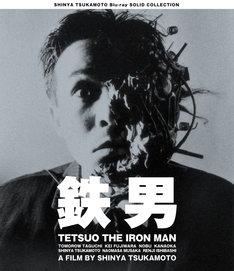 「鉄男」Blu-rayジャケット (c)1989 SHINYA TSUKAMOTO/KAIJYU THEATER