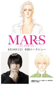 「MARS~ただ、君を愛してる~」