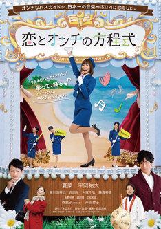 「恋とオンチの方程式」キービジュアル (c)2014 映画「恋とオンチの方程式」