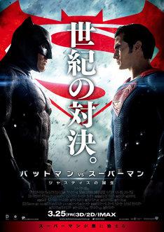 「バットマン vs スーパーマン ジャスティスの誕生」ポスタービジュアル