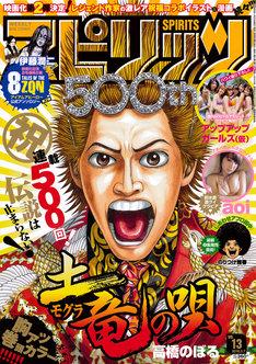 週刊ビッグコミックスピリッツ13号表紙