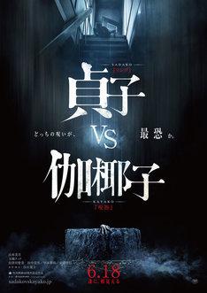 「貞子vs伽椰子」ティザーポスタービジュアル (c)2016「貞子vs伽椰子」製作委員会