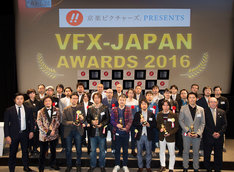VFX-JAPANアワード2016表彰式の様子。