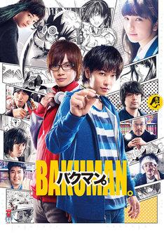 「バクマン。」Blu-rayジャケット (c)2015 映画「バクマン。」製作委員会 (c)大場つぐみ・小畑健 / 集英社