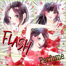 Perfume「FLASH」ジャケット